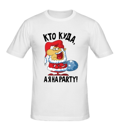 Мужская футболка Кто куда, а я на party