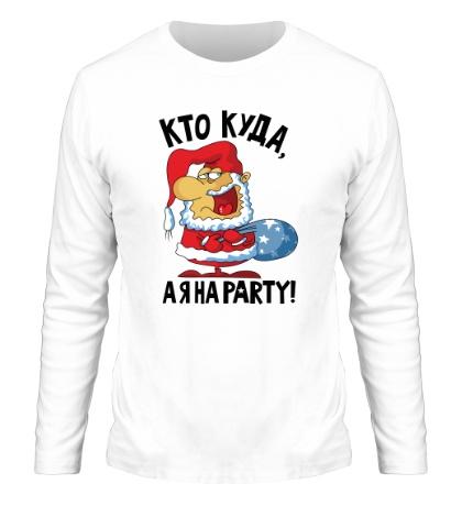 Мужской лонгслив Кто куда, а я на party
