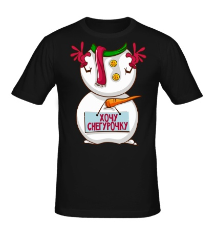 Мужская футболка Снеговик хочет Снегурочку