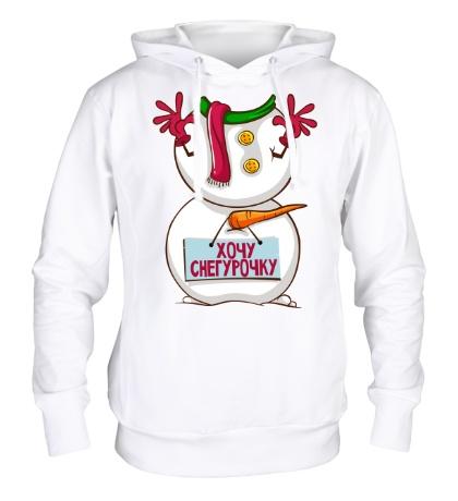 Толстовка с капюшоном Снеговик хочет Снегурочку