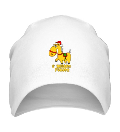 Шапка Жёлтая лошадка