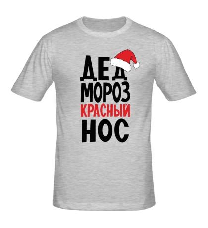 Мужская футболка Дед Мороз, красный нос