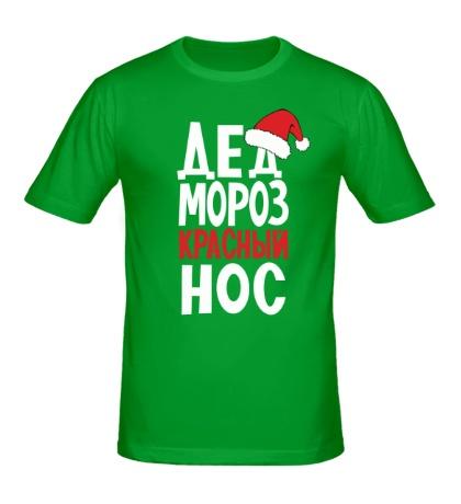 Мужская футболка «Дед Мороз, красный нос»