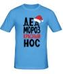 Мужская футболка «Дед Мороз, красный нос» - Фото 1