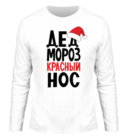 Мужской лонгслив Дед Мороз, красный нос