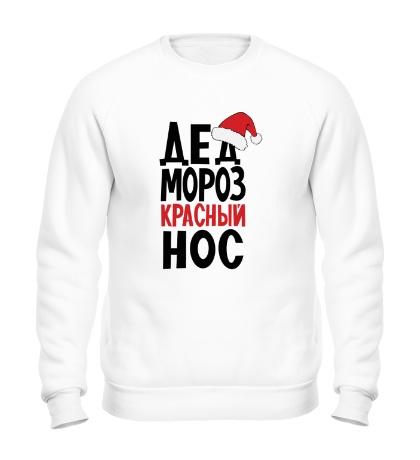 Свитшот Дед Мороз, красный нос