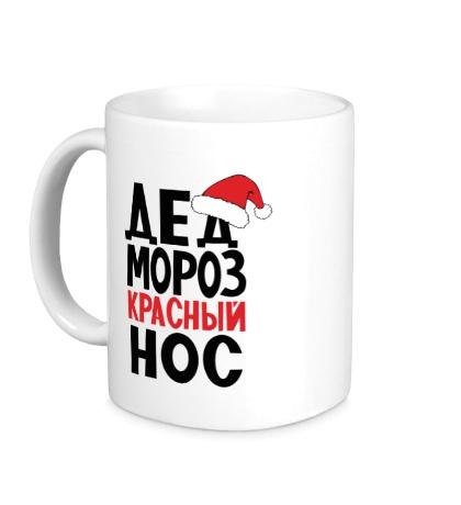 Керамическая кружка Дед Мороз, красный нос