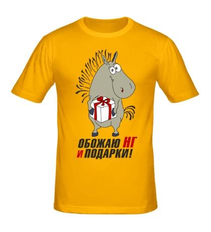 Мужская футболка Обожаю подарки и НГ