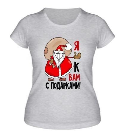 Женская футболка Я к вам с подарками