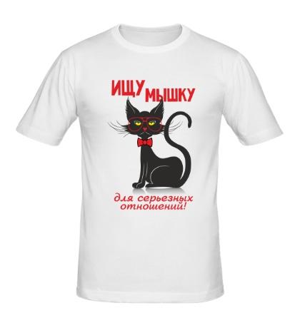 Мужская футболка Ищу мышку для отношений