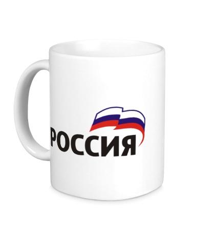 Керамическая кружка Наша Россия