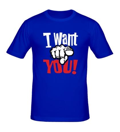 Мужская футболка I want you!