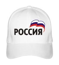 Бейсболка Наша Россия