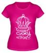 Женская футболка «Тихонечко сижу на троне» - Фото 1
