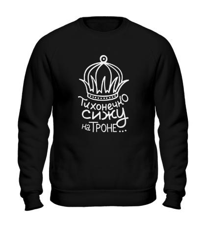 Свитшот Тихонечко сижу на троне