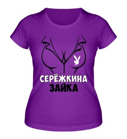 Женская футболка «Серёжкина зайка»