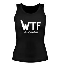 Женская майка WTF, wheres the food