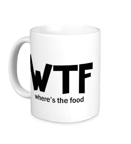 Керамическая кружка WTF, wheres the food