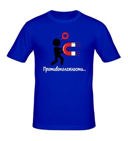 Мужская футболка Противоположности, для него