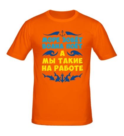Мужская футболка Море зовет, волна поёт