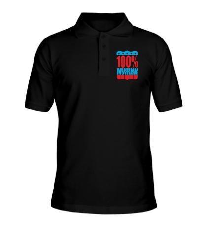 Рубашка поло 100% Мужик