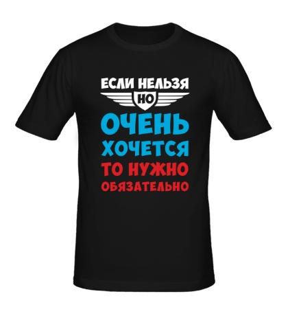 Мужская футболка Очень хочется
