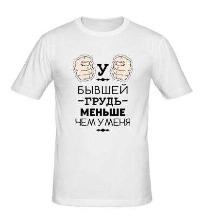 Мужская футболка У бывшей грудь меньше