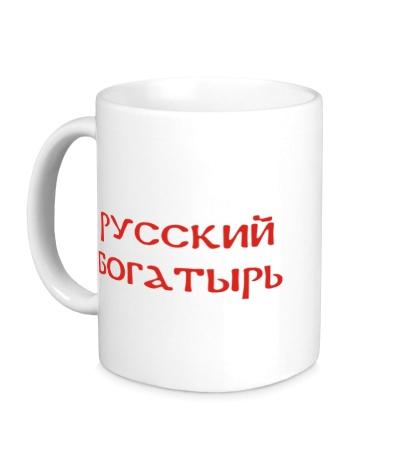 Керамическая кружка Русский богатырь