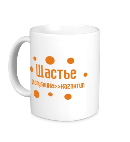 Керамическая кружка Республика Казантип