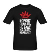 Мужская футболка Корону снимать не буду