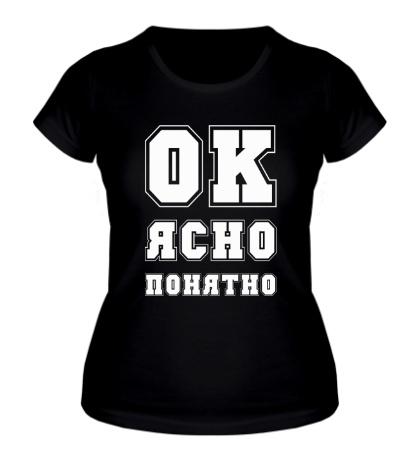 Женская футболка «Ок, ясно, понятно»