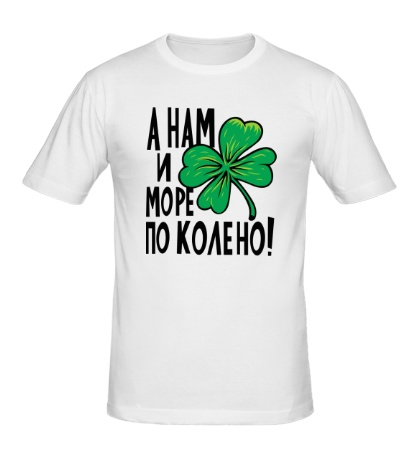 Мужская футболка Нам и море по колено