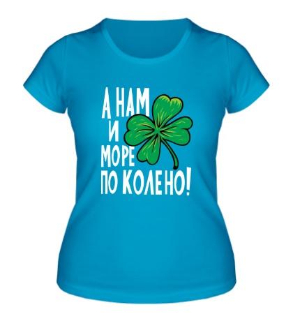Женская футболка Нам и море по колено