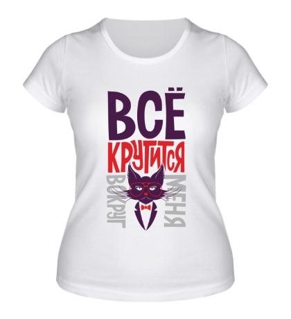 Женская футболка «Всё крутится вокруг меня»