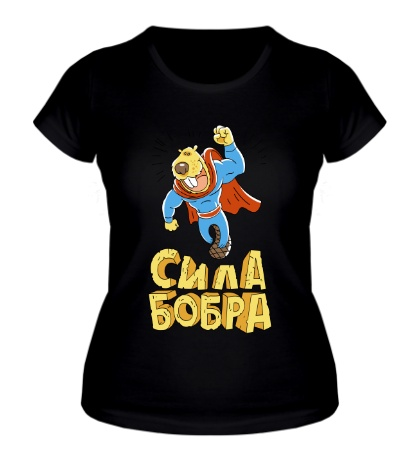 Женская футболка Сила Бобра