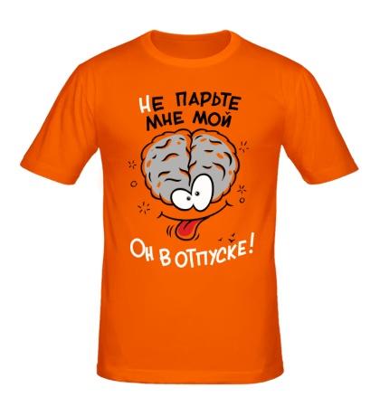 Мужская футболка Мозг в отпуске