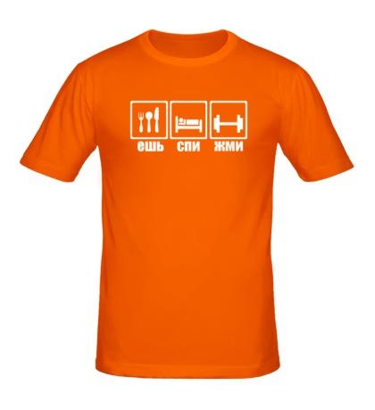 Мужская футболка Ешь, спи и жми