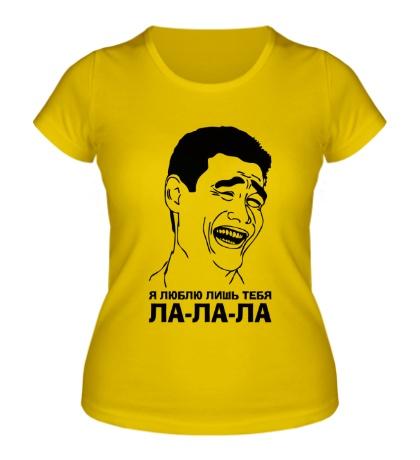 Женская футболка Я люблю лишь тебя