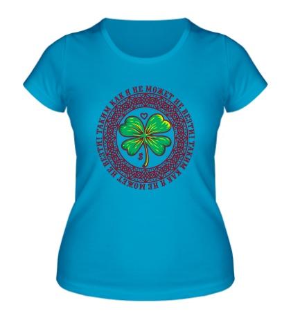 Женская футболка Клевер в узорах