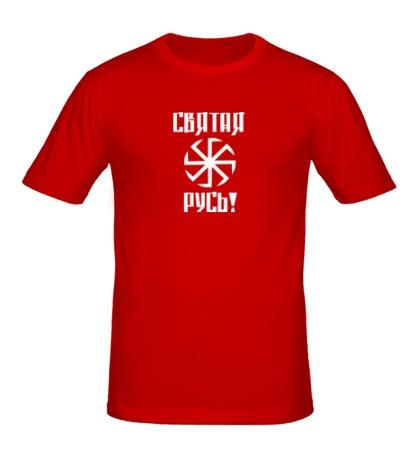 Мужская футболка Святая Русь