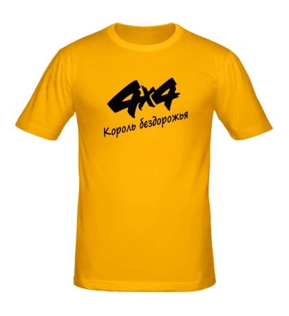 Мужская футболка 4x4: король бездорожья