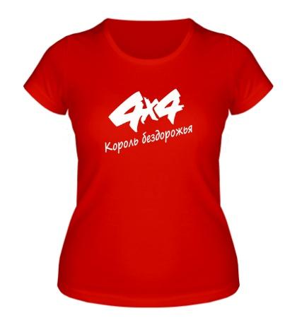 Женская футболка 4x4: король бездорожья