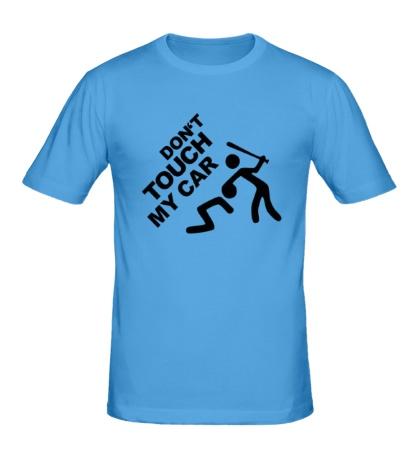 Мужская футболка Не трогай мою машину