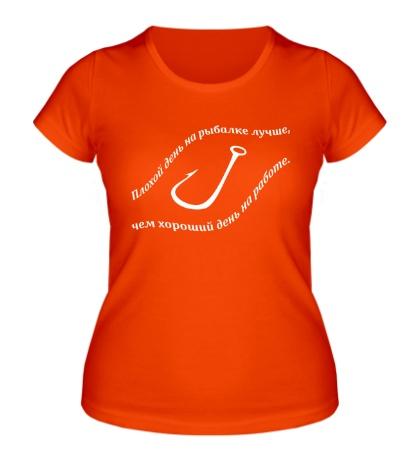 Женская футболка Плохой день на рыбалке