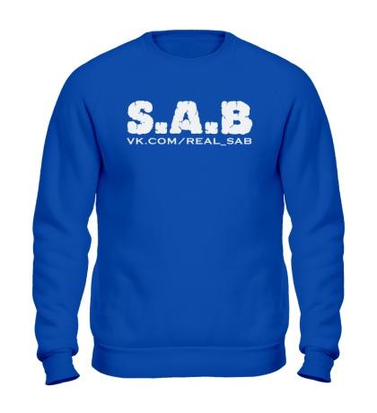 Свитшот SAB