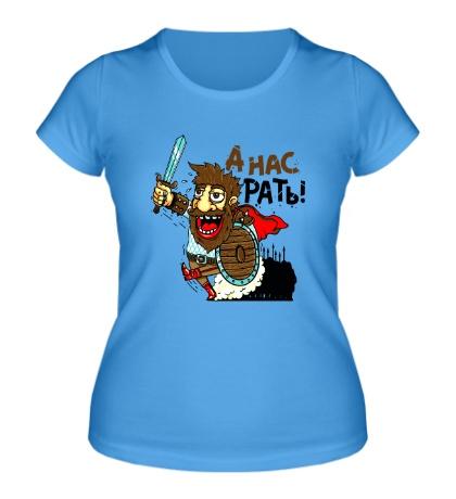 Женская футболка А нас рать!