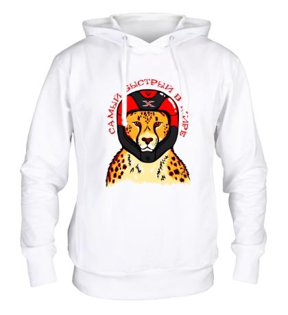 Толстовка с капюшоном Быстрый в мире леопард