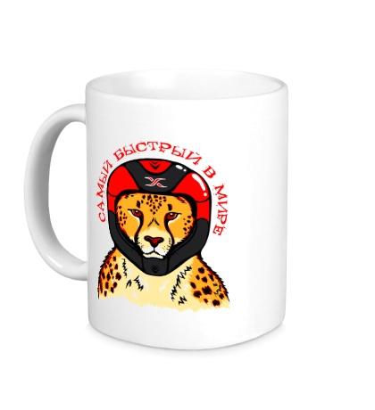 Керамическая кружка Быстрый в мире леопард