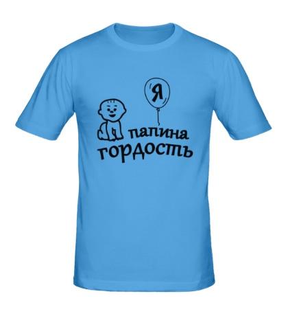 Мужская футболка Я, папина гордость