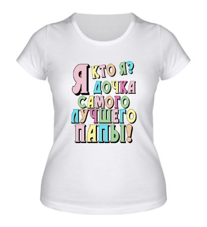 Женская футболка Дочка лучшего папы